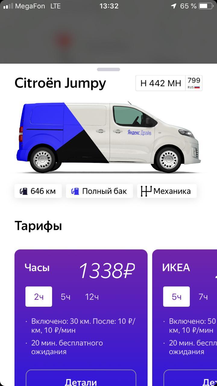 Грузовой Citroen Яндекс Драйв