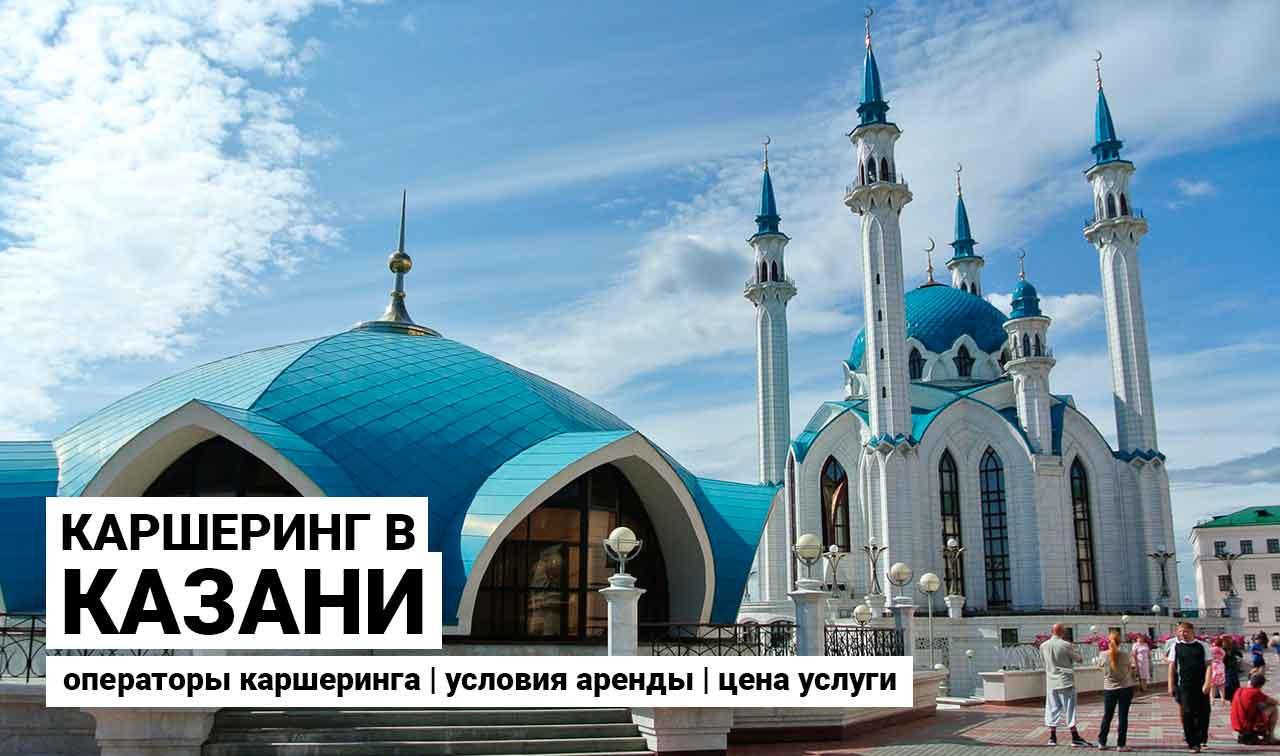 Каршеринг в Казани: операторы, условия, цены