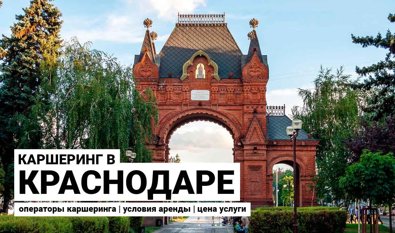 Каршеринг в Краснодаре: операторы, условия, цены
