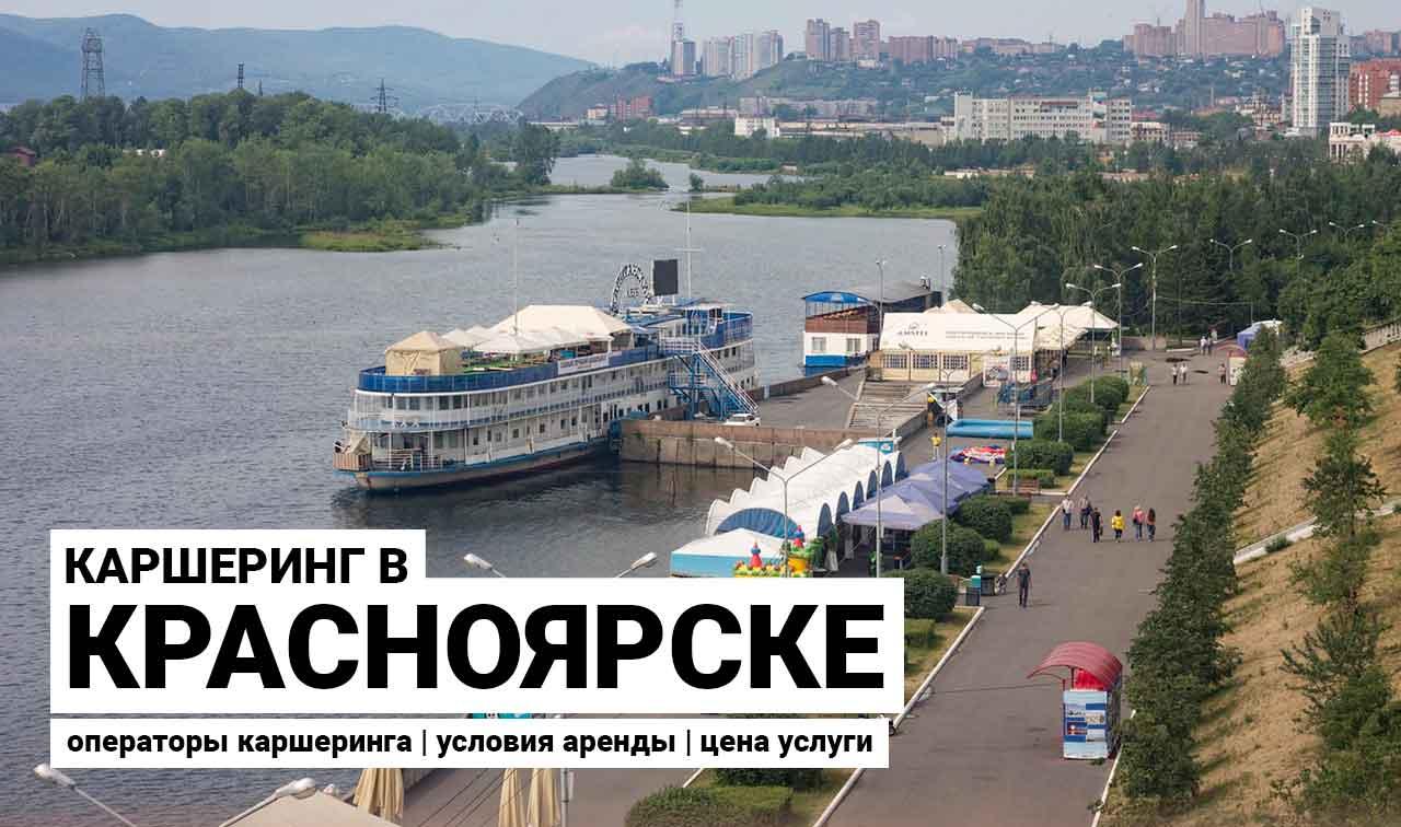 Каршеринг в Красноярске: операторы, условия, цены