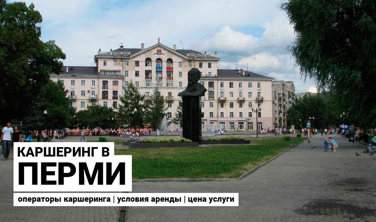 Каршеринг в Перми: операторы, условия цены