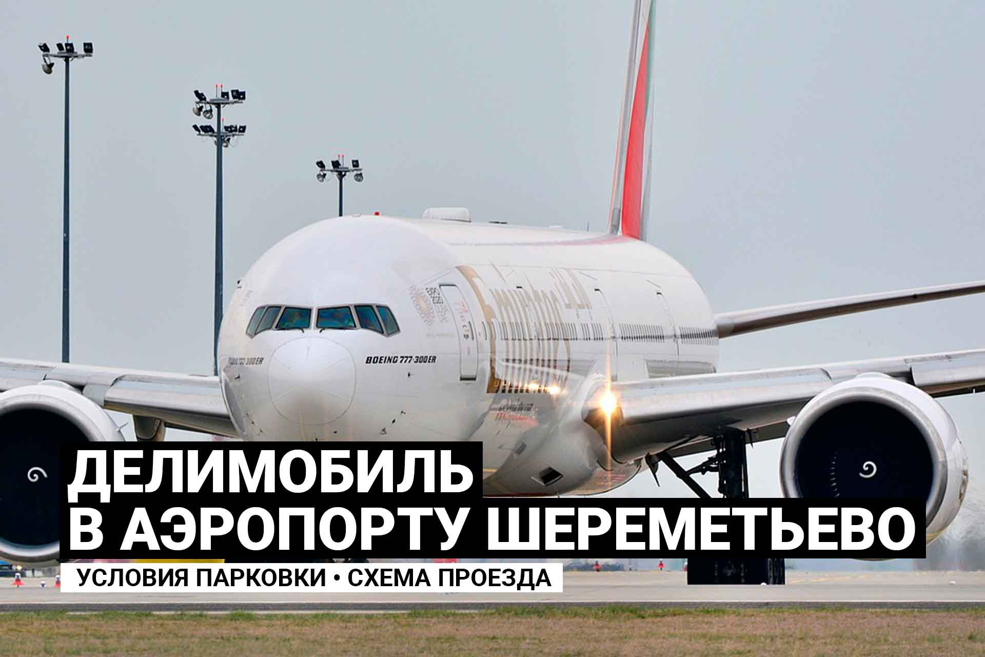 Делимобиль в аэропорту Шереметьево