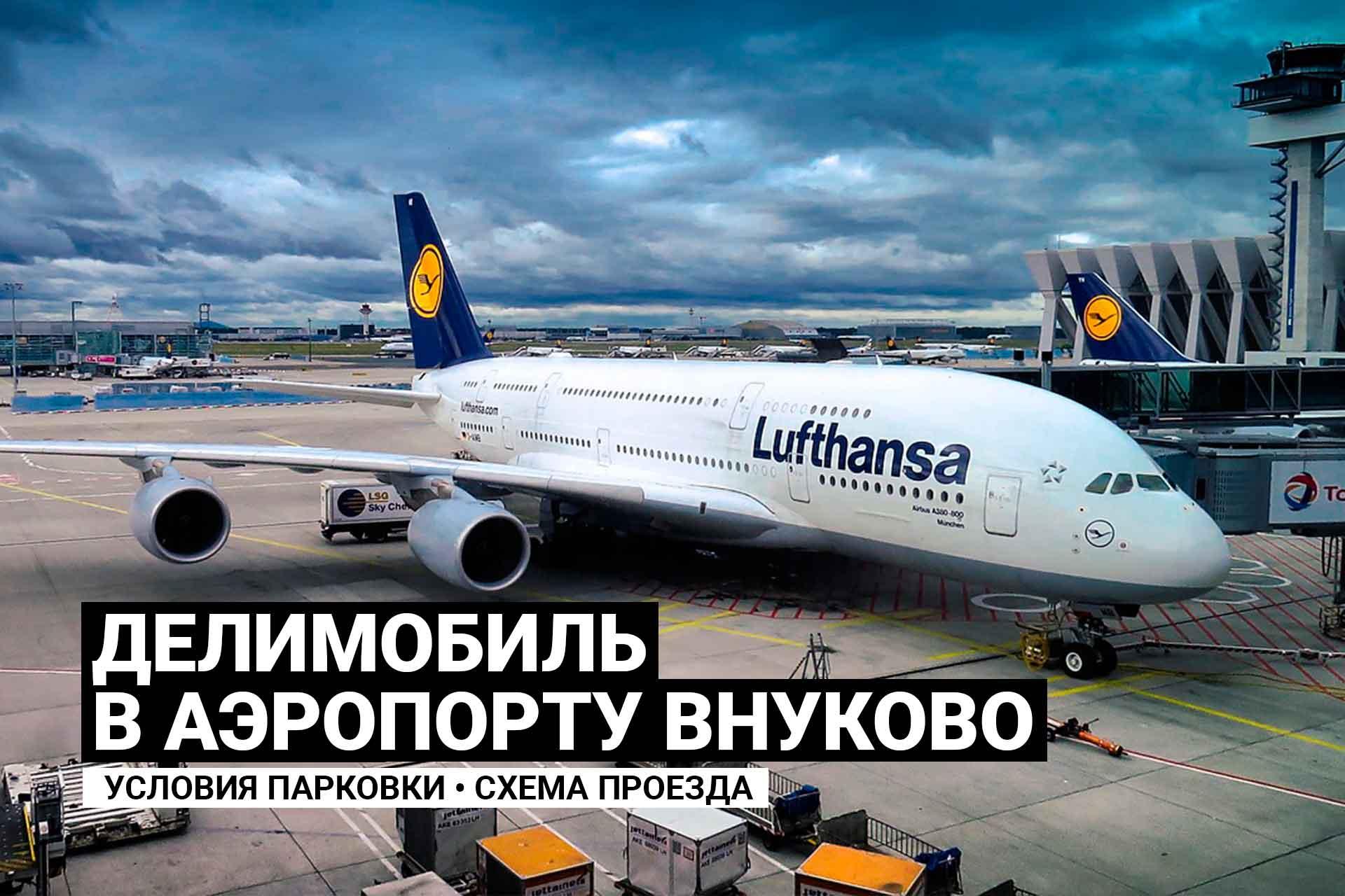Делимобиль в аэропорту Внуково