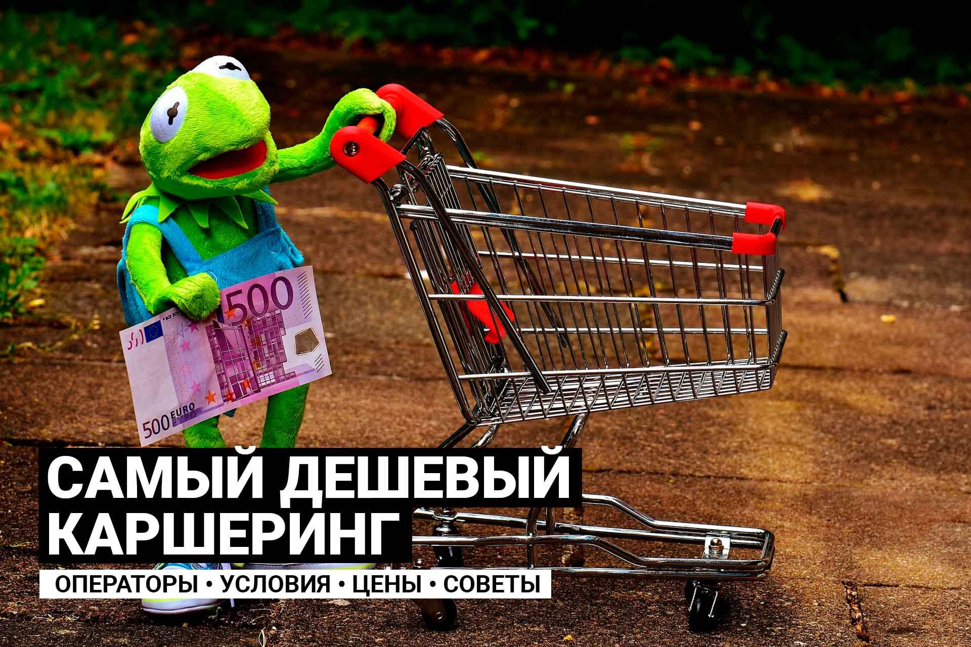 Самый дешевый каршеринг в Москве