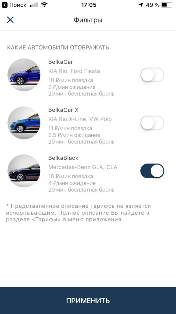 выбор моделей в приложении Белки