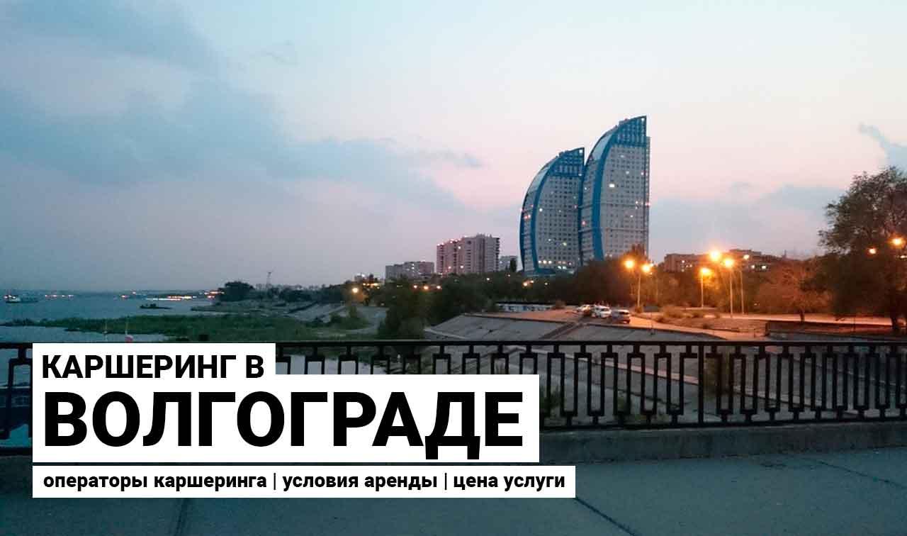 Каршеринг в Волгограде – операторы, условия и цены