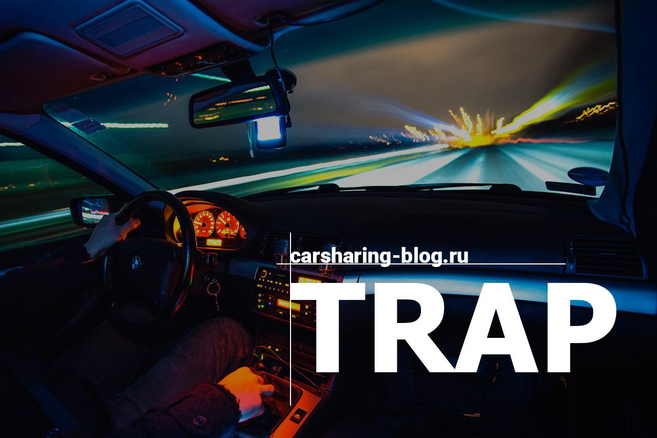 trap-carsharing