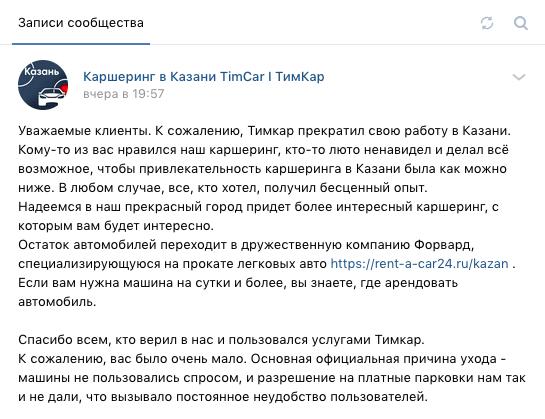TimCar больше не предоставляет услуги в Казани