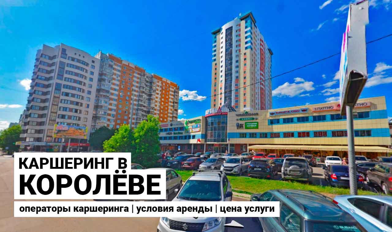 Каршеринг в Королёве: операторы, условия, цены