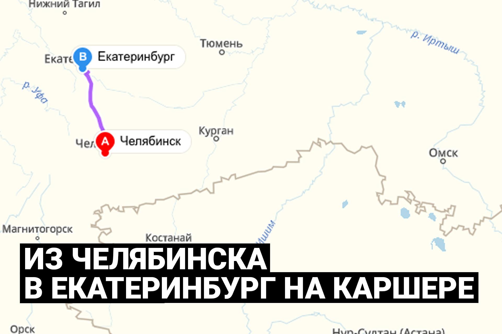 Из Челябинска в Екатеринбург на каршеринге