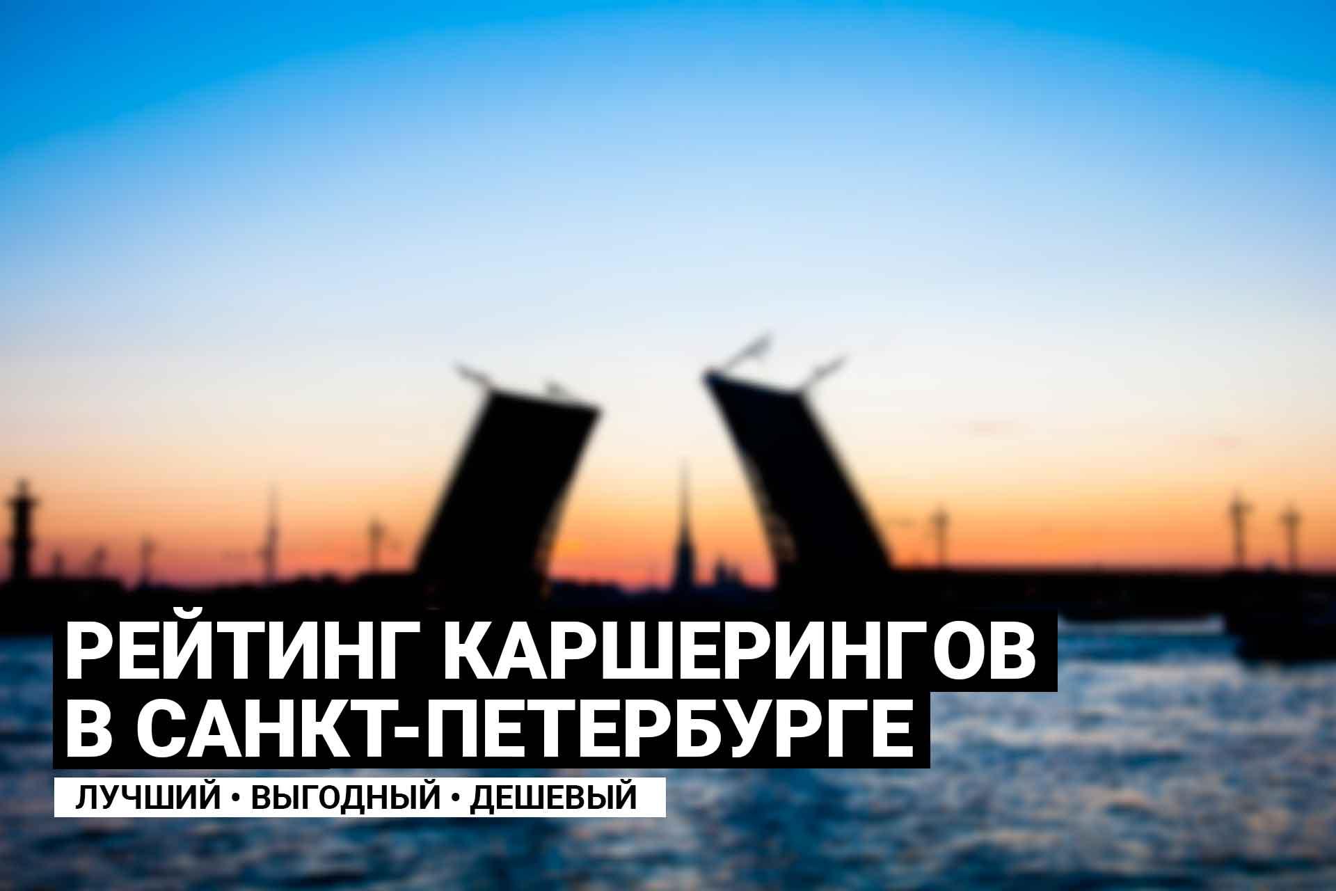 Рейтинг каршерингов в Санкт-Петербурге