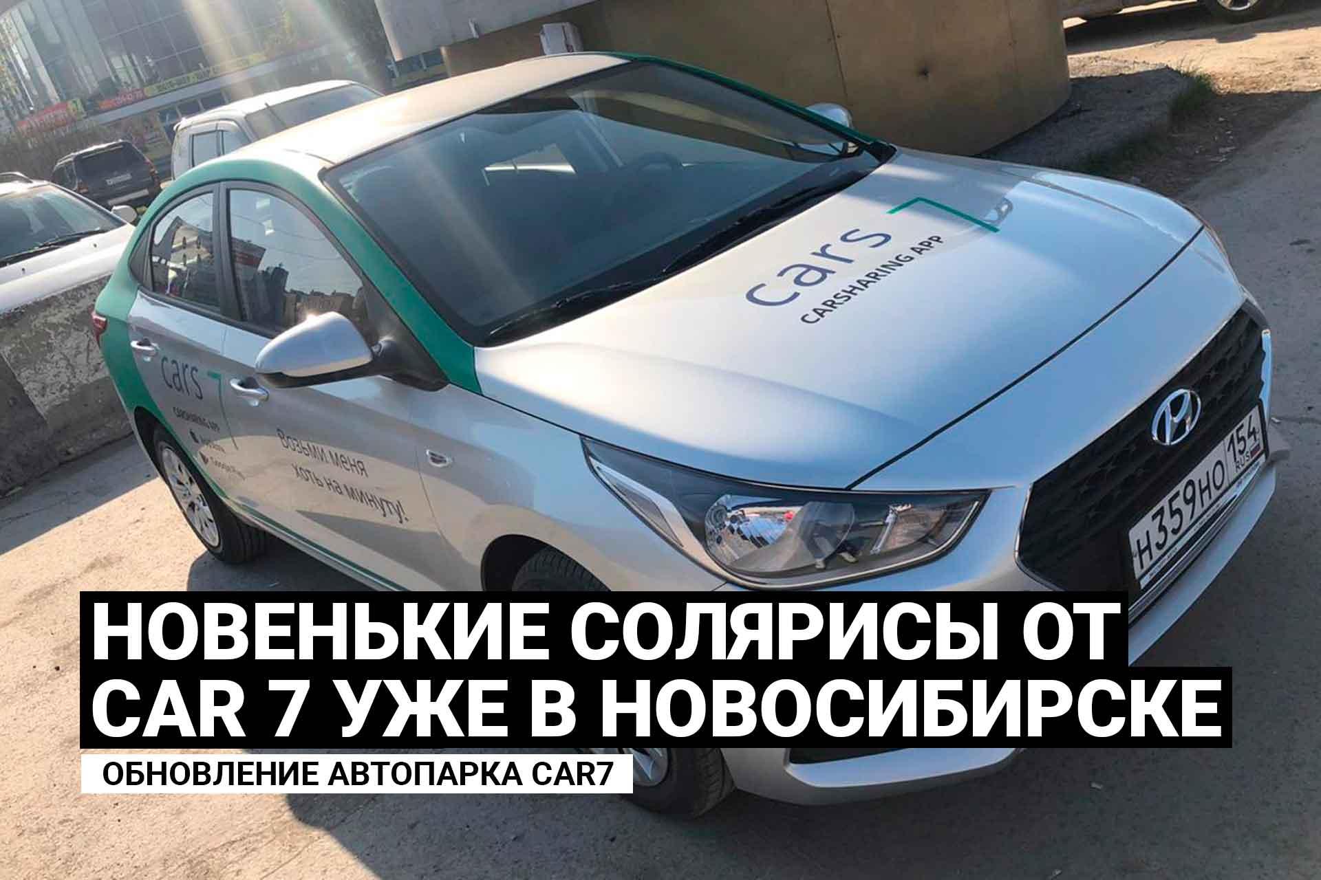 CAR 7: Solaris в Новосибирске